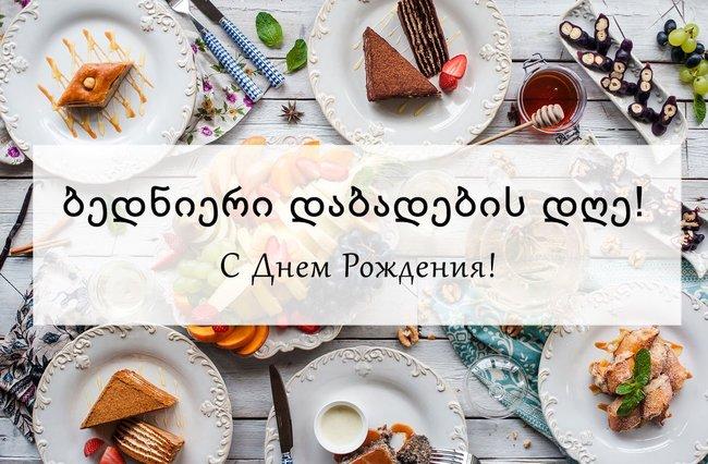 Открытка с днем рождения по-грузински, печать для