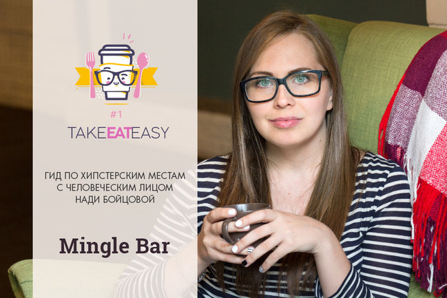 Take Eat Easy с Надей Бойцовой
