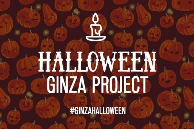 Джельсомино Cafe: #Ginzahalloween