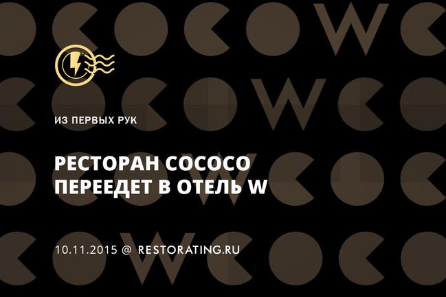 CoCoCo переедет в отель W