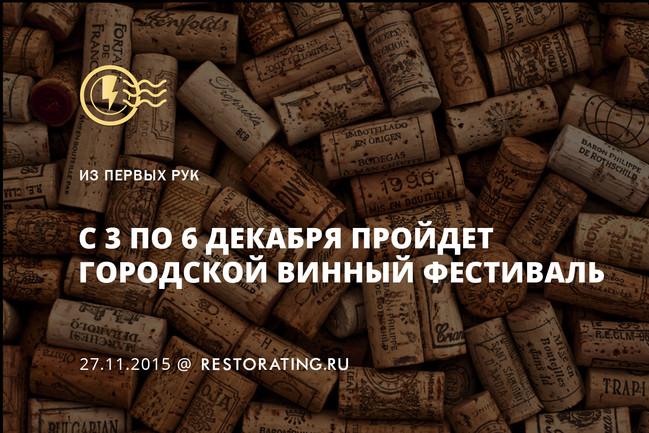 В Петербурге пройдет городской винный фестиваль