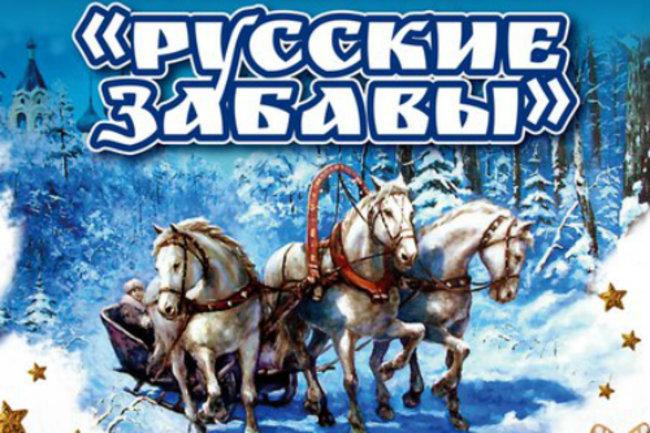 Сытинъ: Русские забавы
