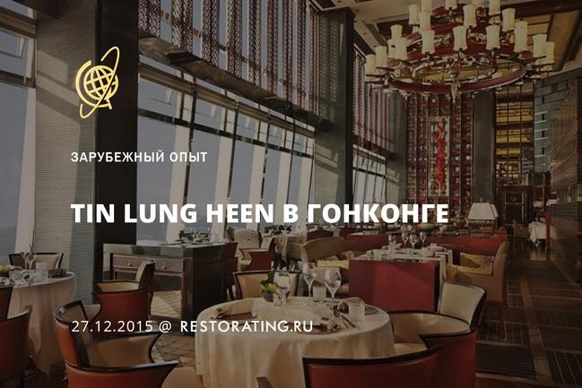 Зарубежный опыт: Tin Lung Heen в Гонконге