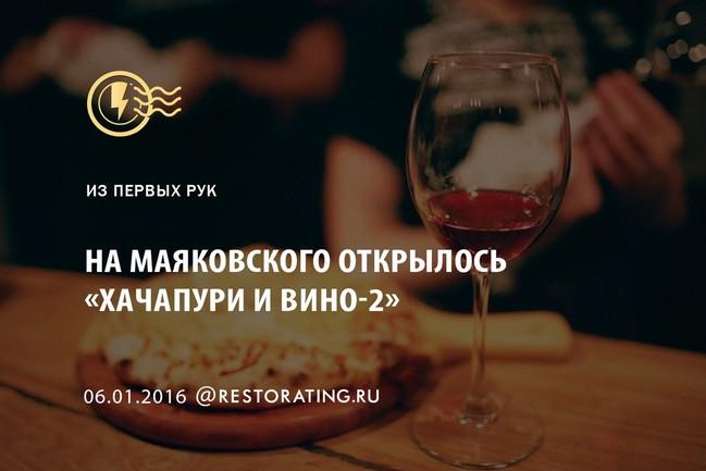 На Маяковского открылось «Хачапури и вино-2»