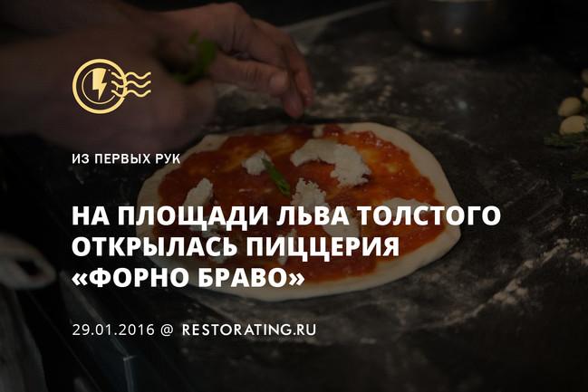 На площади Льва Толстого открылась пиццерия «Форно Браво»