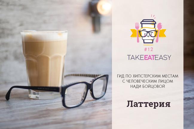 Take Eat Easy / Латтерия