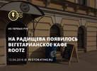 На Радищева появилось кафе Rootz