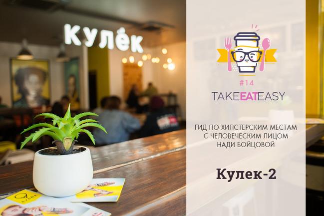 Take Eat Easy: Кулек-2