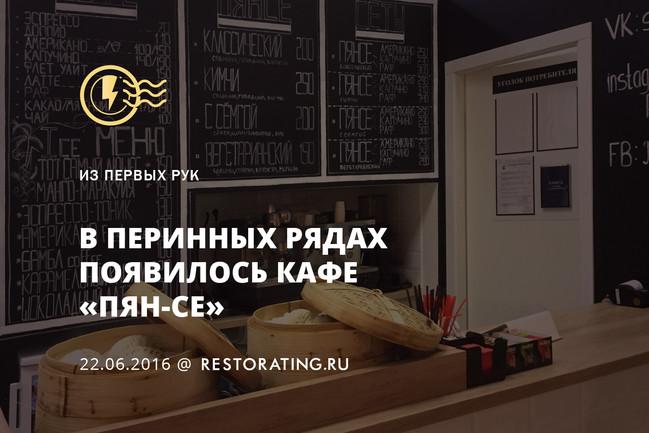 В Перинных рядах появилось кафе «Пян-се»