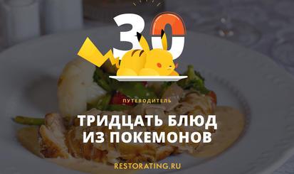 30 способов приготовить покемона: кулинарный гид Restorating