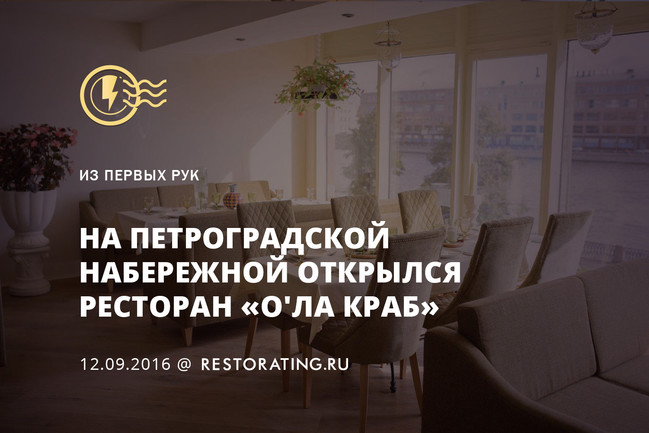 На Петроградской набережной открылся ресторан «О'ла Краб»