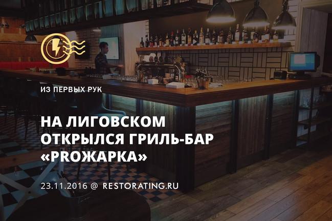 На Лиговском открылся гриль-бар «ProЖарка»