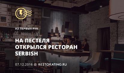 На Пестеля открылся ресторан Serbish