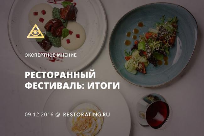 Первый ресторанный фестиваль: итоги