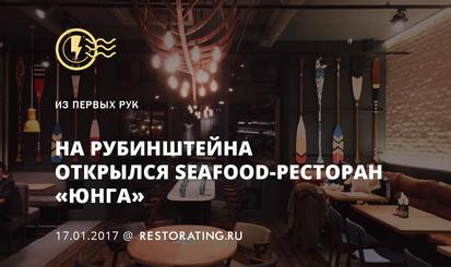 На Рубинштейна открылся seafood-ресторан «Юнга»