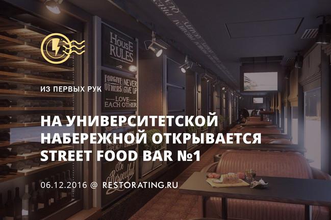 На Университетской набережной открывается Street Food Bar №1