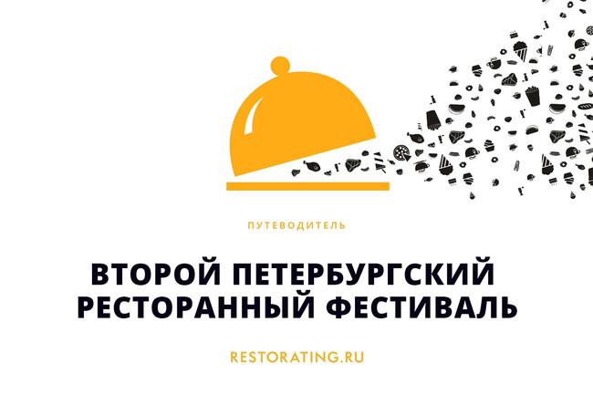 Второй Петербургский Ресторанный Фестиваль