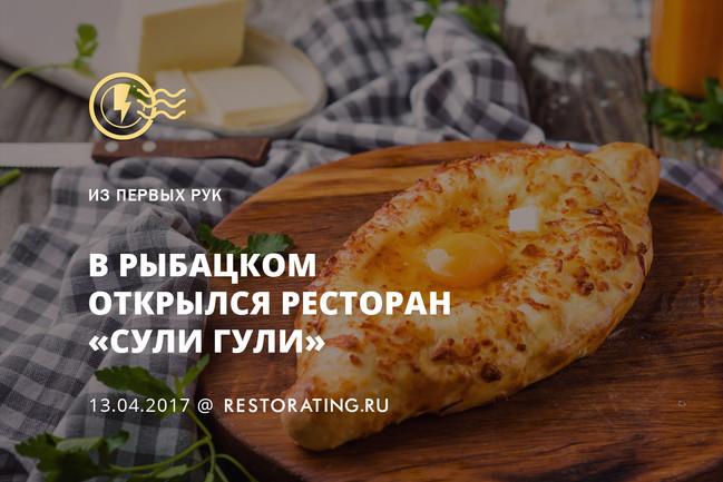 В Рыбацком открылся ресторан «Сули Гули»