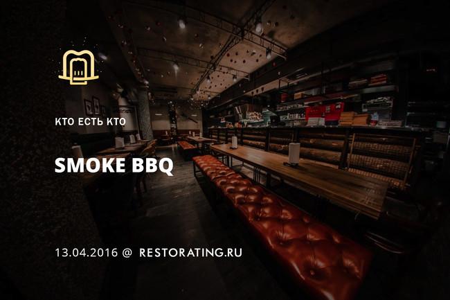 Кто есть кто в Smoke BBQ