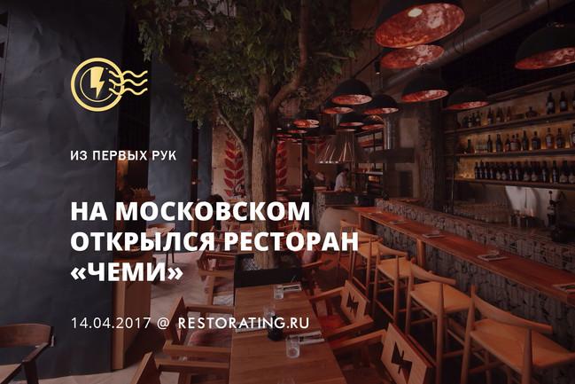 На Московском открылся ресторан «Чеми»