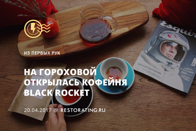 На Гороховой открылась кофейня Black Rocket