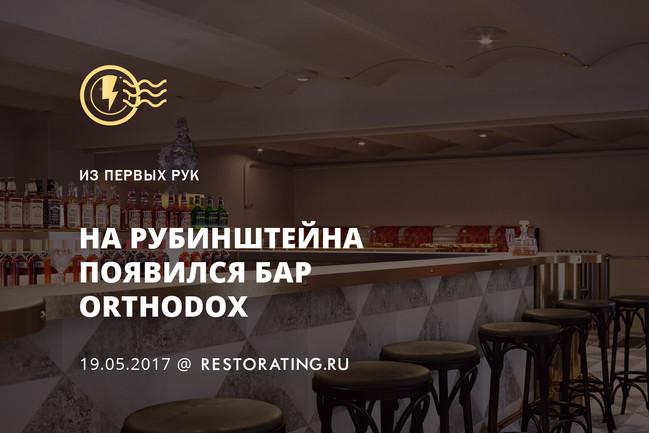На Рубинштейна появился бар Orthodox