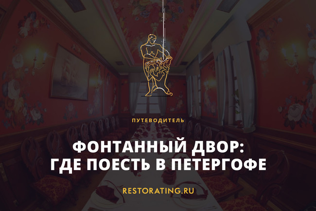 Фонтанный двор: где поесть в Петергофе