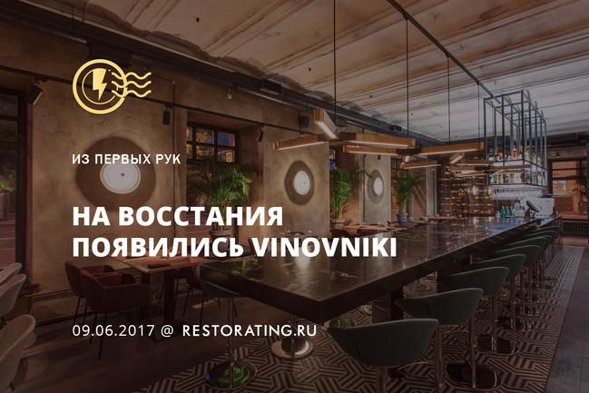 На Восстания открылся винный бар Vinovniki