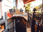Ресторан Brasserie Kriek