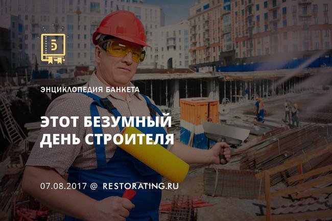 Этот безумный День строителя