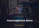Разноцветное вино