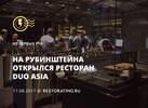На Рубинштейна открылся ресторан Duo Asia