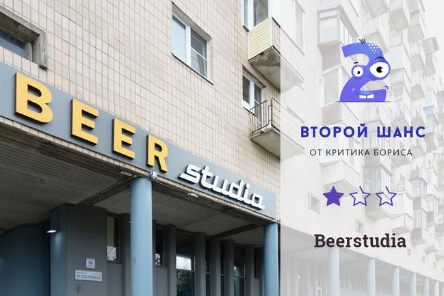 Второй шанс от Критика Бориса: BeerStudia