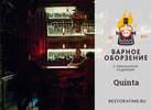 Барное оборзение: Quinta