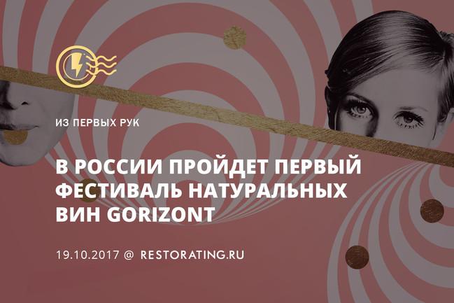В России пройдет первый фестиваль натуральных вин Gorizont