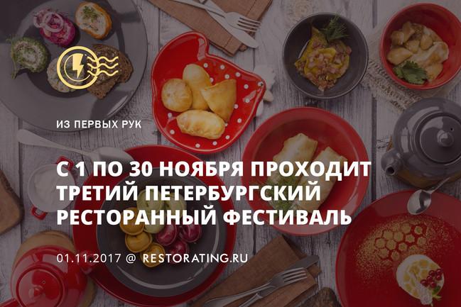 С 1 по 30 ноября проходит третий Петербургский ресторанный фестиваль
