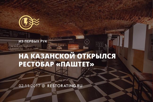 На Казанской открылся рестобар «Паштет»