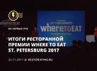 Итоги ресторанной премии Where to Eat St. Petersburg 2017