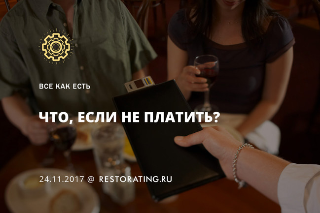 Что будет, если не оплатить счет в ресторане?