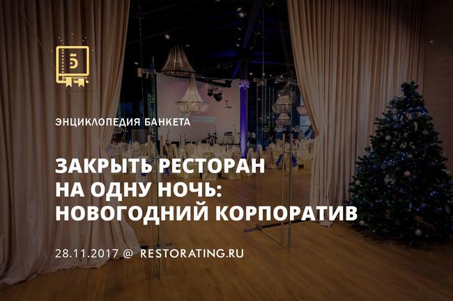 Закрыть ресторан на одну ночь: новогодний корпоратив