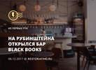 На Рубинштейна открылся бар Black Books