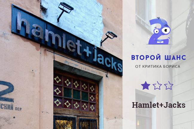 Второй шанс от Критика Бориса: Hamlet+Jacks