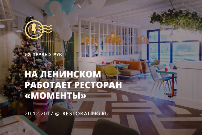 На Ленинском работает ресторан «Моменты»