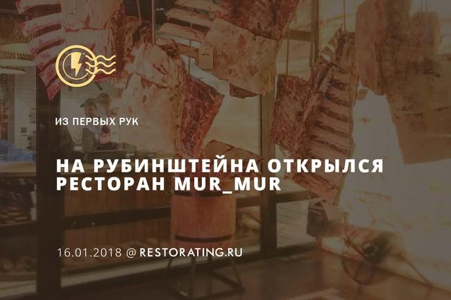 На Рубинштейна открылся ресторан Mur_Mur