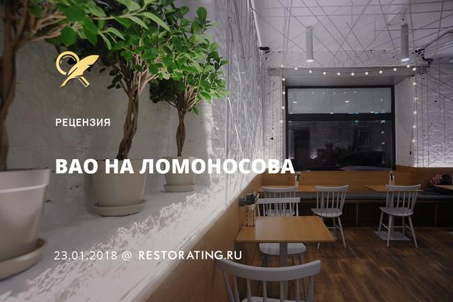 Bao на Ломоносова