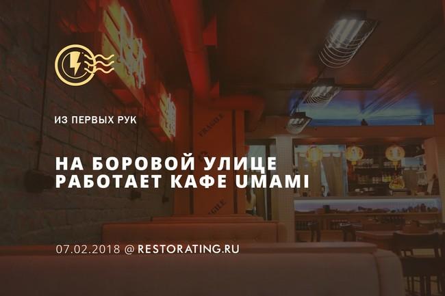 На Боровой работает кафе Umami