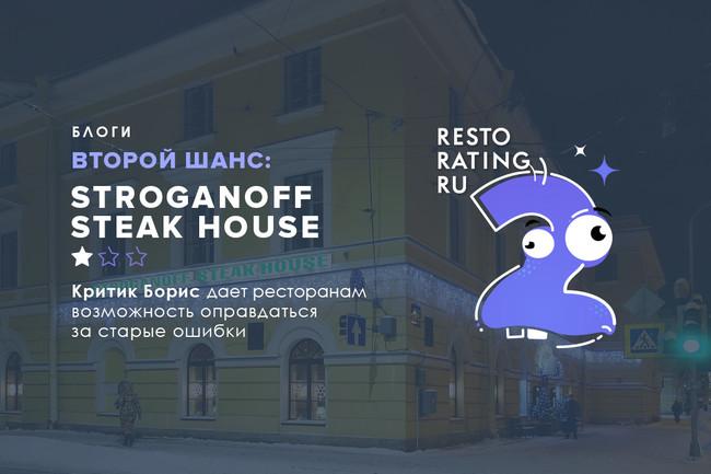 Второй шанс от Критика Бориса: Stroganoff Steak House