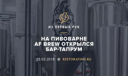 На пивоварне AF Brew Открылся бар-тапрум