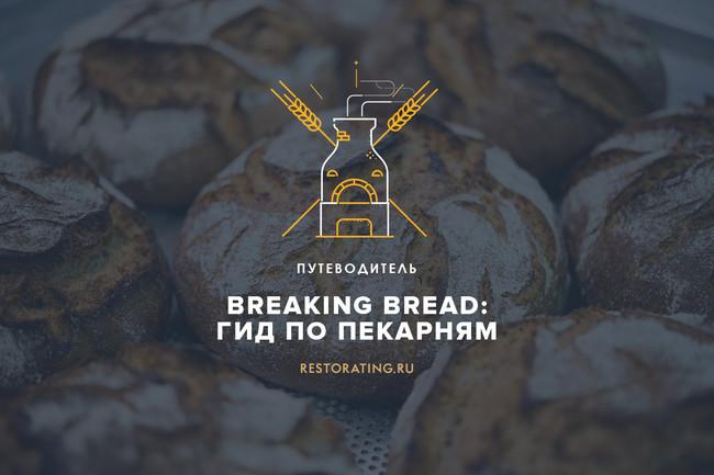 Breaking Bread: Гид по пекарням