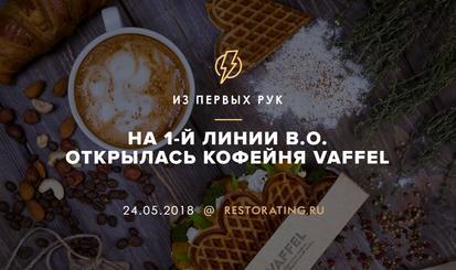 На 1-й линии В.О. открылась кофейня Vaffel